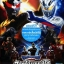 UltraGalaxy - Ultraman Zero VS Darklop Zero / อุลตร้ากาแลคซี่ ภาคพิเศษ อุลตร้าแมนซีโร่ ปะทะ ดาร์คส์ล็อท thumbnail 1