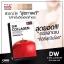 DW Collagen ดีดับบลิว คอลลาเจน บรรจุ 5 ซอง thumbnail 7