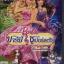Barbie: The Princess & The Popstar - เจ้าหญิงบาร์บี้และสาวน้อยซูเปอร์สตาร์ thumbnail 1