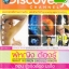 Discovery Channel: What Women Should Know:Cancer - ผู้หญิงต้องรู้ ชุด 2 รู้จริงเรื่องมะเร็ง thumbnail 1