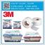 3M เทปพลาสติก PE Tape thumbnail 1