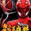 Kamen Rider * Super Sentai Live & Show 2013 thumbnail 1