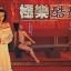 Tortured Sex Goddess Of Ming Dynasty : บันทึกสวาทแดนมังกร thumbnail 1
