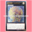 LVAL-JP054 : Bujintei Tsukuyomi (Ultimate Rare) thumbnail 1
