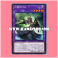 RC02-JP022 : Elder Entity N'tss / Elder God N'tss (Collectors Rare) thumbnail 1