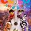 Coco / วันอลวน วิญญาณอลเวง (พากย์ไทยเสียงโรง) thumbnail 1