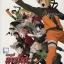 Naruto Shippuuden The Movie 3 / นารูโตะ ตำนานวายุสลาตัน เดอะมูฟวี่ ตอน ผู้สืบทอดเจตจำนงแห่งไฟ thumbnail 1