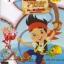 Jake And The Never Land Pirates - เจคกับสหายโจรสลัดแห่งเนเวอร์แลนด์ thumbnail 1