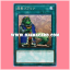 RC02-JP043 : Upstart Goblin (Collectors Rare) thumbnail 1