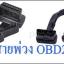 สายพ่วง OBD2 thumbnail 1