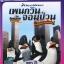 Penguins Of Madagascar Vol. 5 / เพนกวินจอมป่วน ก๊วนมาดากัสการ์ ชุด 5 thumbnail 1