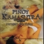 Pinoy Kamasutra : กามาสุตรา ตำรารักร้อน thumbnail 1