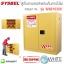 ตู้เก็บสารเคมีสำหรับเก็บสารไวไฟ Safety Cabinet|Flammable Cabinet (30Gal/114L) รุ่น WA810300 thumbnail 1
