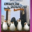 Penguins Of Madagascar Vol. 2 / เพนกวินจอมป่วน ก๊วนมาดากัสการ์ ชุด 2 thumbnail 1