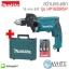 """สว่านกระแทก 16 mm 5/8"""" มาพร้อมกระเป๋าและอุปกรณ์เสริม รุ่น HP1630KSP ยี่ห้อ Makita (JP) Hammer Drill thumbnail 1"""