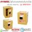 ตู้เก็บสารเคมีสำหรับเก็บสารไวไฟ Safety Cabinet|(self-close)Flammable Cabinet (4Gal/15L) รุ่น WA810041 thumbnail 1