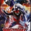 Ultraman Gaia: Once Again Gaia - อุลตร้าแมนไกอา การกลับมาของไกอา thumbnail 1