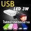 (361-002)ไฟหน้ารถสำหรับติดจักรยานแบบชาร์จไฟ USB LED 3W thumbnail 1