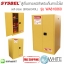 ตู้เก็บสารเคมีสำหรับเก็บสารไวไฟ Safety Cabinet|Flammable Cabinet (90Gal/340L) รุ่น WA810860 thumbnail 1