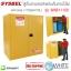 ตู้เก็บสารเคมีสำหรับเก็บสารไวไฟ Safety Cabinet Flammable Cabinet (110Gal/415L) รุ่น WA811100 thumbnail 1