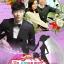 We Got Married - Henry (เฮนรี่) & Yewon (เยวอน) (V2D บรรยายไทย 3 แผ่นจบ+แถมปกฟรี) thumbnail 1