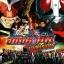 Heisei Rider vs Showa Rider (feat. Super Sentai) / อภิมหาศึก มาสค์ไรเดอร์ (ฉบับเสียงไทยเท่านั้น) thumbnail 1