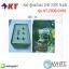 #00 ตู้คอนโทรล 2HP 220V N.เฟส N.TIMER รุ่น KT-Z039-0100 ยี่ห้อ K2400 KT thumbnail 1