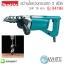 """สว่านไขควงกระแทก 2 สปีด 3/4"""" 19 mm รุ่น 8419B ยี่ห้อ Makita (JP) Hammer Drill thumbnail 1"""