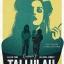 Tallulah / ทาลูลาห์ (บรรยายไทยเท่านั้น) thumbnail 1