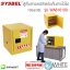 ตู้เก็บสารเคมีสำหรับเก็บสารไวไฟ Safety Cabinet|Flammable Cabinet (10Gal/38L) รุ่น WA810100 thumbnail 1