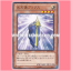 JOTL-JP010 : Star Seraph Sage / Holy Lightning - Books (Common) thumbnail 1