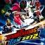 Mask Rider Live Show 2012 thumbnail 1