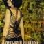 Downfall : ซารางเฮโย ถนนโลกีย์ thumbnail 1