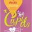 the Cupids บริษัทรักอุตลุด : ซ่อนรักกามเทพ thumbnail 1